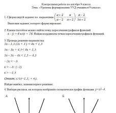 Административная контрольная работа по алгебре viehelltran  Административная контрольная работа по алгебре