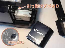 エプソン 廃 インク 吸収 パッド 交換
