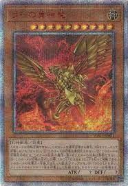 ラー の 翼神 竜 20th