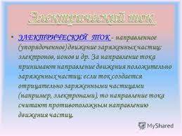 Презентация на тему Реферат по теме Выполнила Ученица  3 ЭЛЕКТРИЧЕСКИЙ