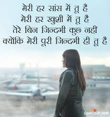 Miss You Shayari 2 Line Missing U Shayari Yaad Shayari