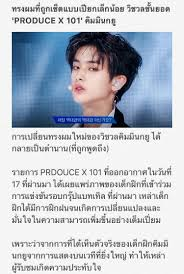 Slow Kimminkyu Thailand On Twitter News ทรงผมทถกเซต