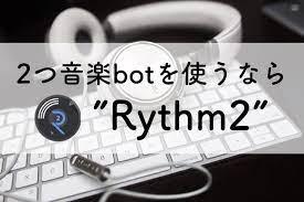 ディスコ リズム bot