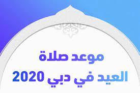 موعد صلاة العيد في دبي 2020 والمدن الإماراتية - تريندات