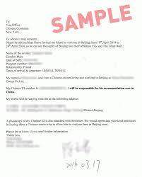 Chinese Invitation Letter For Visa Futureclim Info