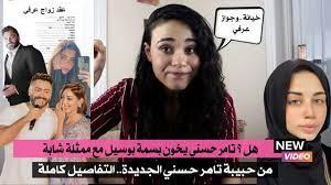 تامر حسني وخيانـ.ة بسمة بوسيل وجواز عرفي؟ من هي حبيبة تامر حسني الجديدة ؟  الحقيقة كاملة - YouTube