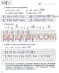 ➄ Решебник ГДЗ контрольные работы по математике для класса  Страница 4 5 6 7 8 9 10 11 12 13 14 15 18 19 20 21 22
