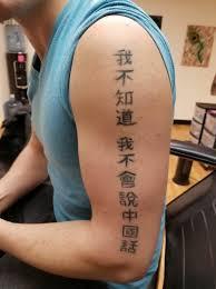 парень набил татуировку с иероглифами о том что не знает их смысл