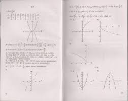 Иллюстрация из для Алгебра класс Решение контрольных и  Иллюстрация 1 из 13 для Алгебра 9 класс Решение контрольных и самостоятельных работ к