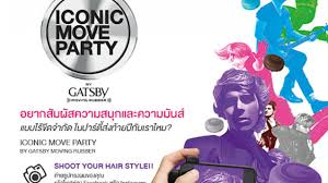 Iconic Move Party By Gatsby Moving Rubber กบปารตสงทาย