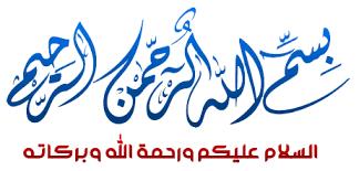 نتيجة بحث الصور عن السلام عليكم ورحمة الله وبركاته بخط جميل