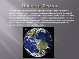 Планета Земля Презентация  Планета Земля