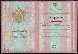 Купить диплом о среднем специальном образовании в Москве по  Диплом о среднем специальном образовании 1997 2001 года купить