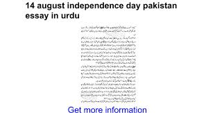 independence day essay in urdu google docs
