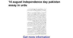 independence day essay in urdu google docs