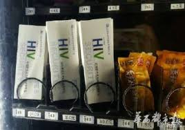 Chinese Vending Machine Mesmerizing Chinese University Vending Machine Sells HIV Urine Test Kit What's