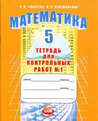 класс net Математика 5 класс Тетрадь для контрольных работ Зубарева И П Лепешонкова И П