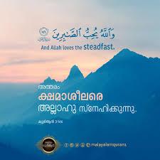 Quran Malayalam Islamic Messages Gambar Islami