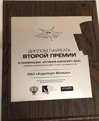 Аэропорт Абакан получил диплом лауреата второй премии Воздушные  Диплом Лауреата