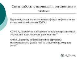 Презентация на тему Автоматизированная система контроля уровня  4 Связь