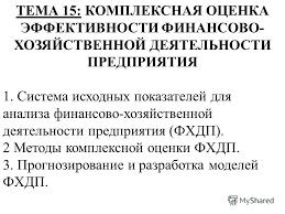 Презентация на тему ТЕМА КОМПЛЕКСНАЯ ОЦЕНКА ЭФФЕКТИВНОСТИ  1 ТЕМА 15 КОМПЛЕКСНАЯ ОЦЕНКА ЭФФЕКТИВНОСТИ ФИНАНСОВО ХОЗЯЙСТВЕННОЙ ДЕЯТЕЛЬНОСТИ ПРЕДПРИЯТИЯ