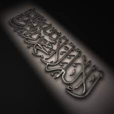 Islamic art, Islamic wallpaper, Arabic art