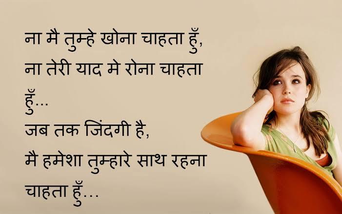 shayari love in hindi 140 characte