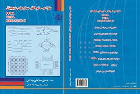 کتب - حسین صباغیان بیدگلی