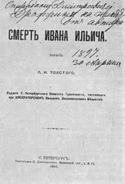 the death of ivan ilyich  death of ivan ilyich title page jpg