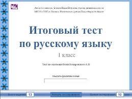 Итоговый тест по русскому языку класс Русский язык  Итоговый тест по русскому языку 1 класс