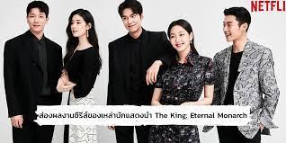 ส่องผลงานซีรีส์ของเหล่านักแสดงนำ The King: Eternal Monarch