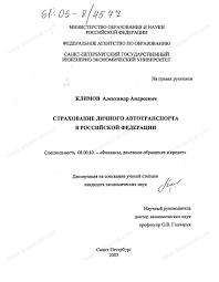 Диссертация на тему Страхование личного автотранспорта в  Диссертация и автореферат на тему Страхование личного автотранспорта в Российской Федерации
