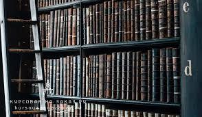 Где искать литературу для написания диплома Курсовая на заказ Где искать литературу для дипломной работы
