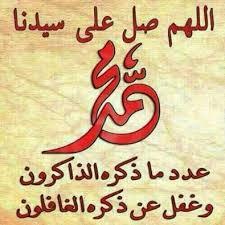 ســجل حضورك بالصلاه على النبي - صفحة 31 Images?q=tbn:ANd9GcSAm3KnZBou31dr1xTwDAl2xItcGMEd9LAIjk-7QMYNbkZJENcAPg