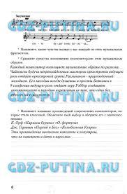 Более лучших идей на тему Тетрадь по музыке на  Гдз по творческим тетрадям по