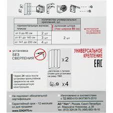<b>Крепление универсальное</b>, без сверления, 2 шт. в Москве ...