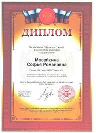 Победители олимпиад Школа №  МОСЕЙКИНА СОФЬЯ