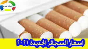 اسعار السجائر الجديدة 2021 - أسعار اليوم