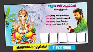 Flex Design In Photoshop Tutorial Vinayagar Chathurthi Flex Design Tutorial In Tamil Vinayagar Flex Design In Tamil Maran Tech