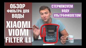 Xiaomi Viomi Filter L1. <b>Фильтр для воды Xiaomi</b> с ...