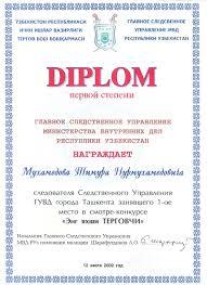 Биография ДИПЛОМ МВД Р Узбекистан Лучший следователь МВД Узбекистана