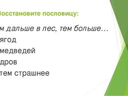 Итоговая контрольная работа по русской литературе за курс класса  2 Восстановите пословицу Чем дальше в лес тем больше А ягод