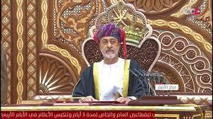 خطاب جلالة السلطان هيثم بن طارق بن تيمور - YouTube