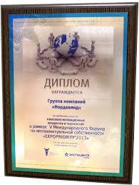 Дипломы ГК Нордавинд  Диплом участника v Международного форума по интеллектуальной собственности expopriority 2013