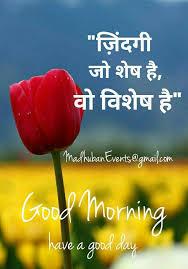 Good Morning Quotes Hindi 140 Best of 24e24e24c24c24a2424a24f24jpg 6524×9424 Raj Pinterest Ash