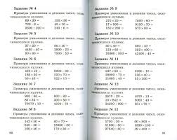 Тексты для контрольного списывания по русскому языку с класс  Тексты для контрольного списывания по русскому языку с 3 класс 2 четверть