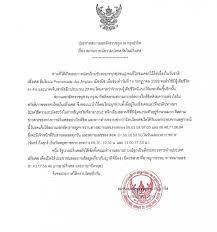 สถานทูตไทยในฝรั่งเศสเตือนปารีสไม่ปลอดภัย - โพสต์ทูเดย์ สังคมทั่วไป