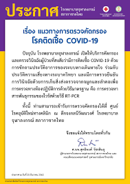 ประกาศ... - โรงพยาบาลจุฬาลงกรณ์ สภากาชาดไทย