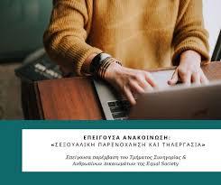 Η τηλεργασία είναι ένας ευέλικτος τρόπος της εργασίας, χωρίς να είναι απαραίτητη η φυσική παρουσία του εργαζομένου στον χώρο εργασίας καθ' όλη τη διάρκεια του ωραρίου του. Ay3anetai H Se3oyalikh Parenoxlhsh Kai Sthn Thlergasia Sofokleousin