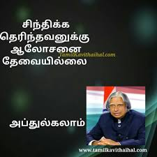 Kalam Quotes In English Daily Motivational Quotes